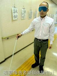 視覚障害者疑似体験セット(白杖・アイマスク)