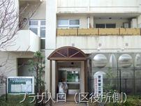 プラザ入口(区役所側)