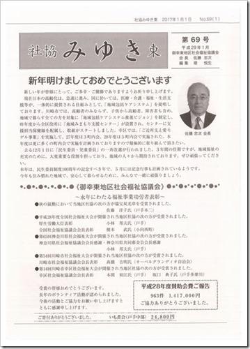 miyukihigashi69