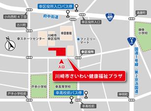 川崎市さいわい健康福祉プラザ