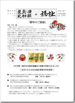★日吉1地区社協1月号(47号)_02