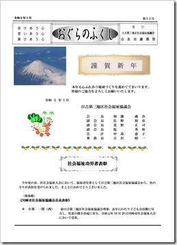 ★日吉3地区社協令和2年1月号_01