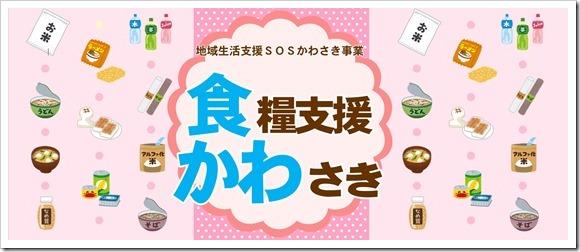 食かわチラシ表示デザイン(食糧寄付お願い用・ピンク色)②